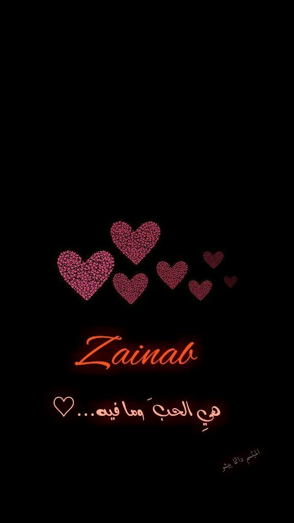 Zainab My Life With Images Name Wallpaper Fall Wallpaper