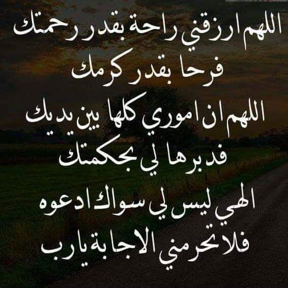 Pin By Moslim On اللهم ارزقني راحة بقدر رحمتك Bae Quotes Beautiful Words Words