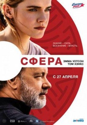 Сфера - 2017, ОАЭ, США. Онлайн продажа билетов на сеанс | Киноафиша Киева - 44.ua