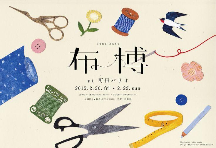 布博トップバナー02 ロゴ /  イラスト