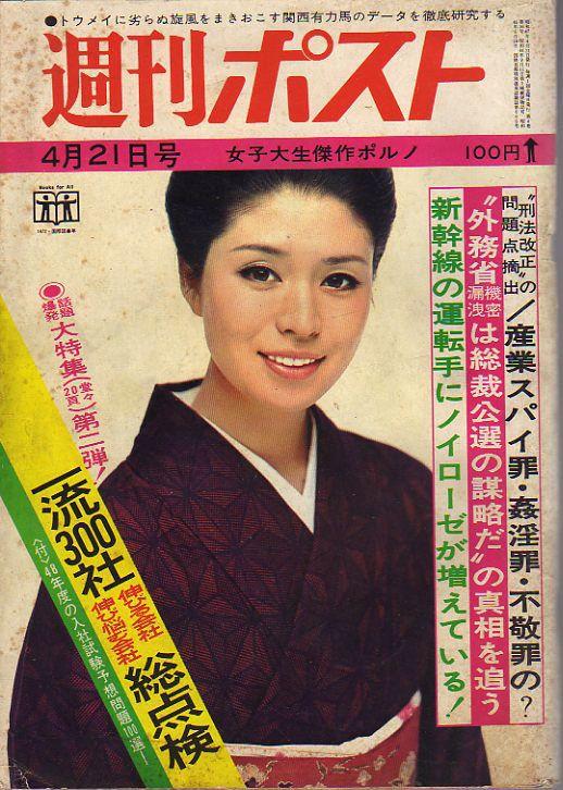 週刊ポスト【1969年4/21日号】松尾嘉代