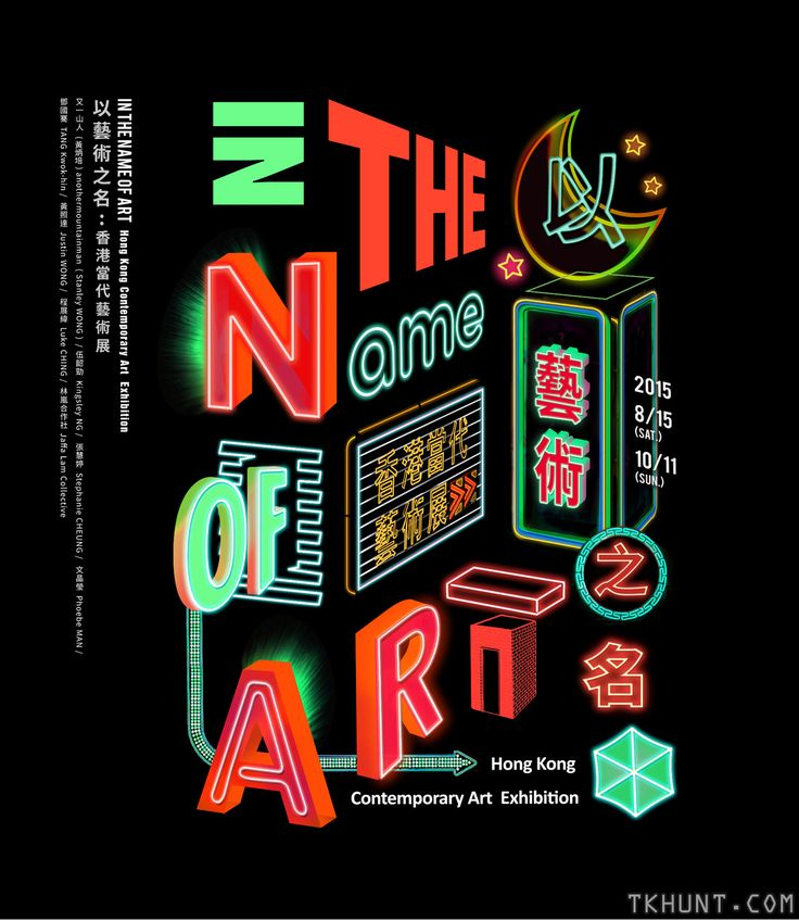 In the Name of Art: Hong Kong Contemporary Art Exhibition | TKHUNT