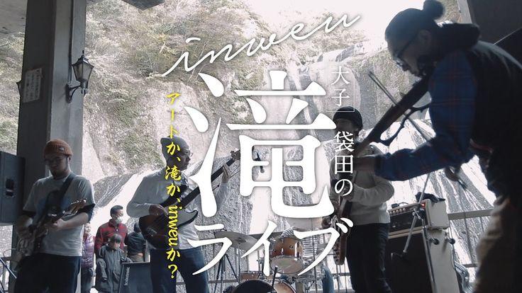 【袋田の滝で初バンドライブ!!】inweu 滝ライブ - YouTube