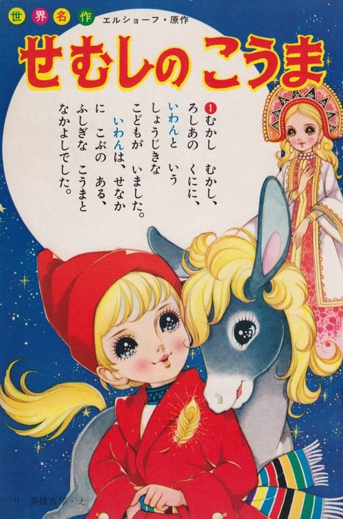 Vintage Japanese Fashion & Cutesy Advertising Illustration - AnotherDesignBlog.