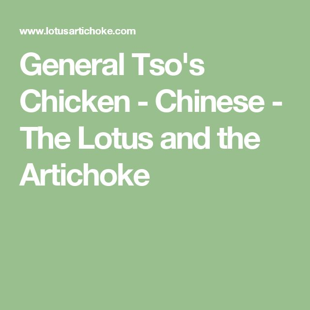 General Tso's Chicken - Chinese - The Lotus and the Artichoke