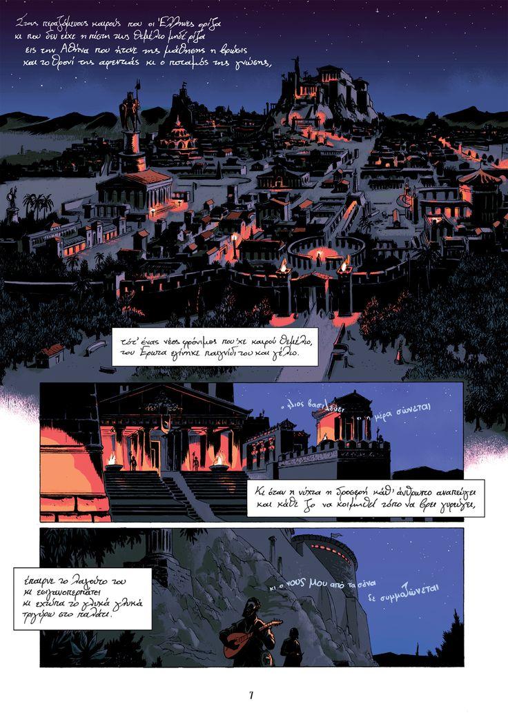 To ιπποτικό έπος του Βιτσέντζου Κορνάρου κυκλοφορεί για πρώτη φορά σε graphic novel και οι πρώτες του σελίδες προϊδεάζουν για ένα ελληνικό «Game of Thrones» σε υπέροχο δεκαπεντασύλλαβο!