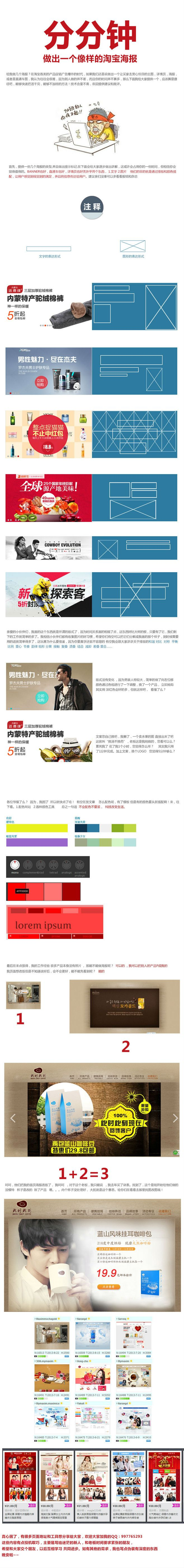 Every minute - get Taobao main map, posters, details page, home ...