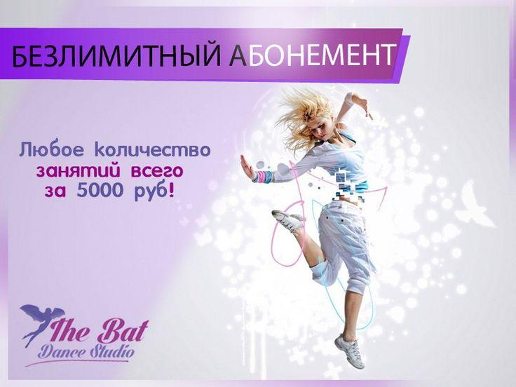 Вы хотите владеть не одним стилем?  Удивительная возможность посещать любое количество занятий по разным направлениям в течение месяца и всего за 5000 руб!  Закажи безлимитный абонемент и наслаждайся миром танца в полном объеме: 900-31-05  #thebatspb #студия_танца #танцы@thebatspb #dancestudio #dance #danceschool #абонемент #танцы #обучениетанцам