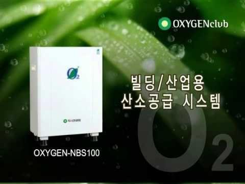 옥시젠클럽 산소발생기 소개 영상
