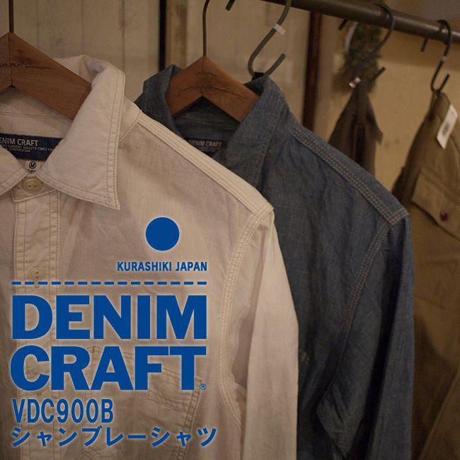 シャンブレーシャツ新商品【DENIM CRAFT】(デニムクラフト)【VDC900B】【日本製】 【楽天市場】