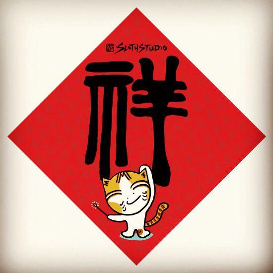 Lunar New Year Day 06: 祝福大家六六大順!! www.slothstudio.com