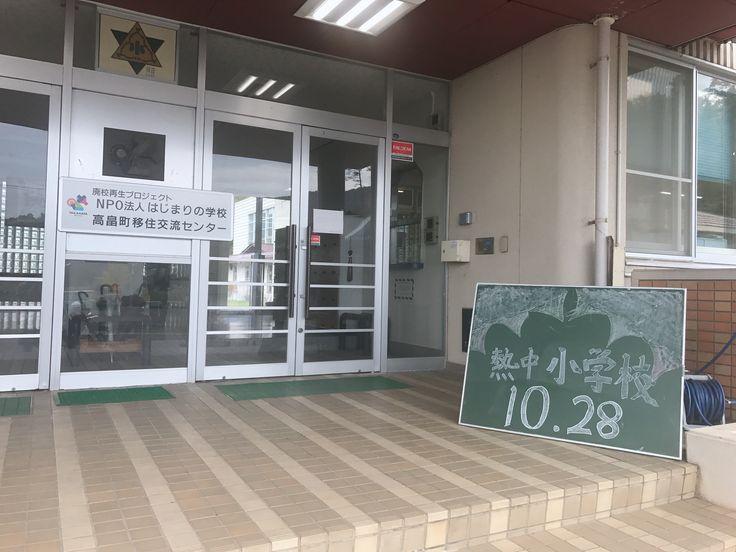 山形県高畠にて講演してきた質問から見える地域特性