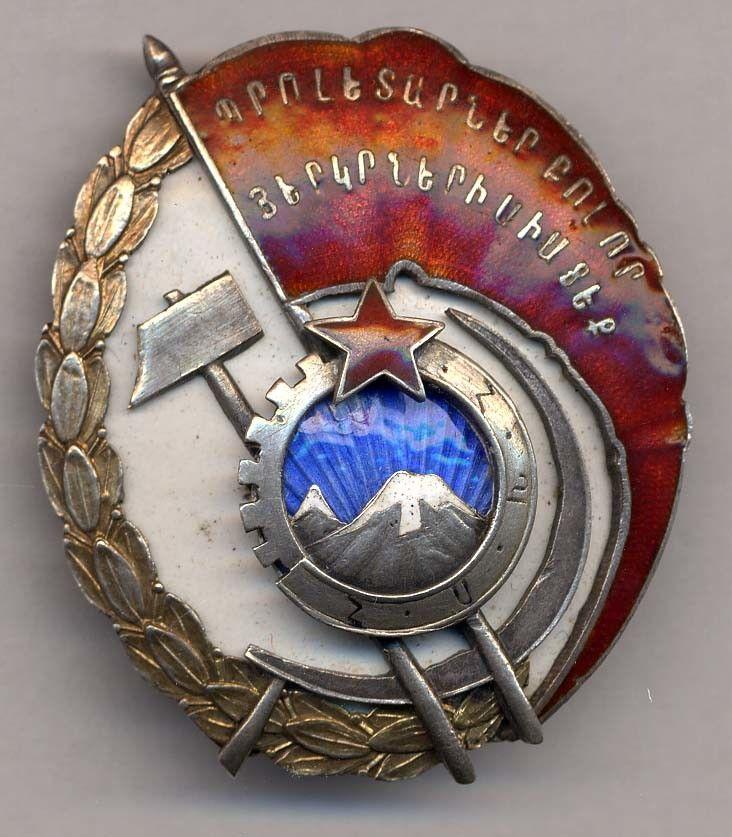 19 октября 1931 года Президиумом ЦИК Армянской ССР было принято новое положение об ордене Трудового Красного Знамени Армянской ССР.