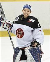 2大会連続の五輪出場を目指すアイスホッケー女子日本代表のGK藤本那菜