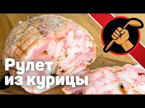 Куриный рулет дома - просто, быстро и очень вкусно! - YouTube