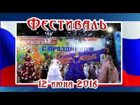 День России 2016 г Шахты Фестиваль ч 2 - Театр Моды - YouTube