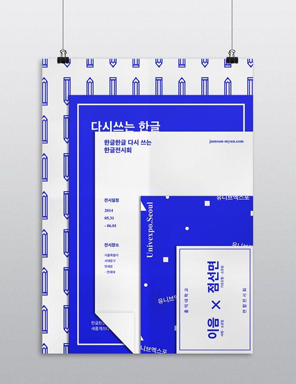Branding design : Exhibition 2014. Hangul Rewrite on Branding Served