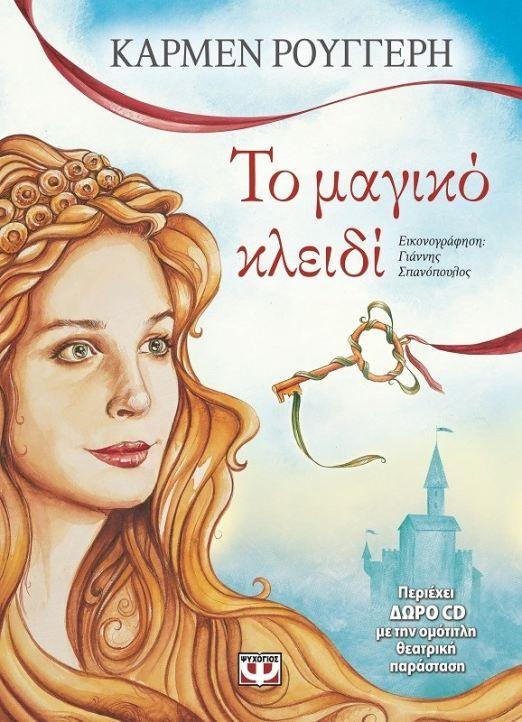 Παιδικά βιβλία > http://www.public.gr/cat/books/greek-books/paidika-biblia/