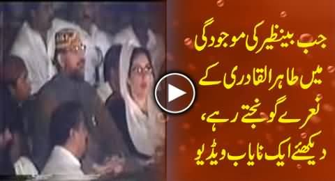 Amazing Honour Given To Dr. Tahir ul Qadri in the Presence of Benazir Bhutto - A Rare Video