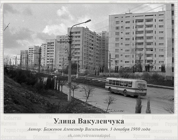 Севастополь Улица Вакуленчука. Автор: Баженов