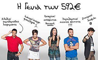 Andri Theodotou, Dimitris Makalias, Thodoros Antoniadis, Joanna Fyllidou, and Konstadinos Gavalas in I genia ton 592 euro (2010)