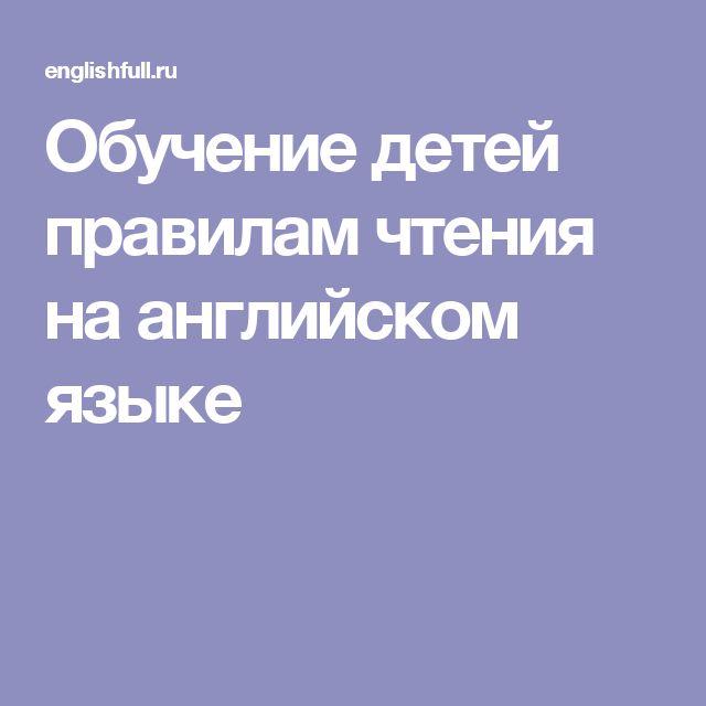 Обучение детей правилам чтения на английском языке