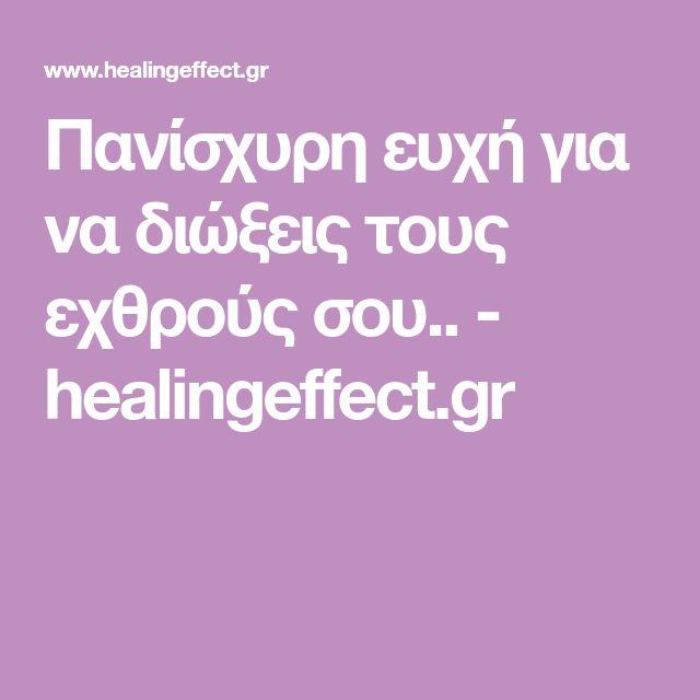 Πανίσχυρη ευχή για να διώξεις τους εχθρούς σου.. - healingeffect.gr