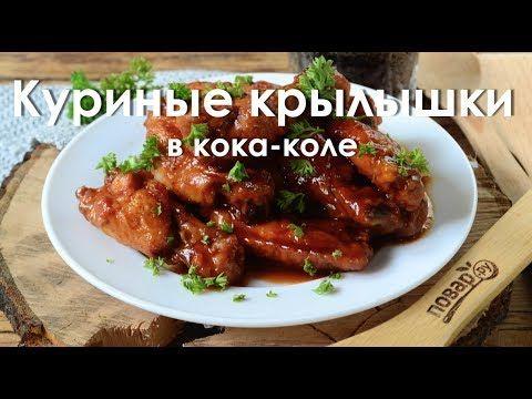 """Сегодня мы делимся с вами рецептом, как приготовить куриные крылышки в """"Кока-коле"""". На первый взгляд, рецепт сложный. Но в действительности это только так ка..."""