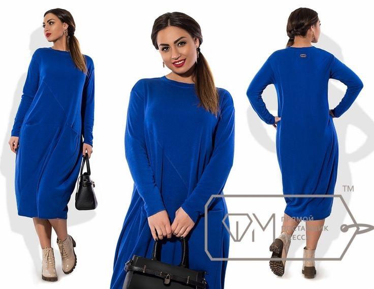 Платье ,средней длины .свободное и удобное ,из ткани утепленный трикотаж