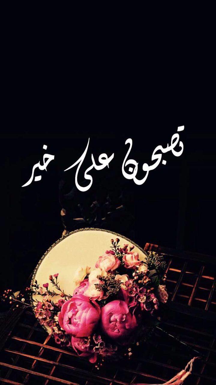 تصبحون على خير وواقع أجمل إن شاء الل ه Ramadan Decorations Place Card Holders Morning Wish