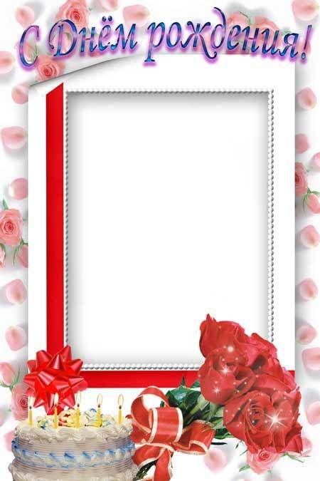 Открытка с днем рождения шаблоны для фотошопа