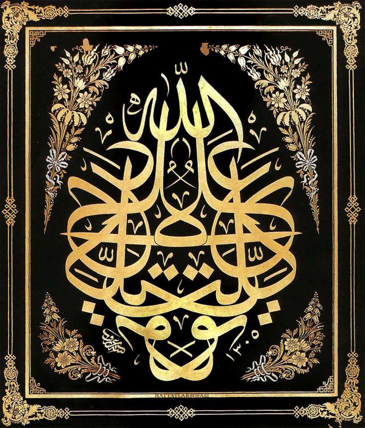 """Çarşambalı Ârif Bey'in Celi Sülüsle Müsenna Olarak Tertiblediği """"Tevekkeltü Al'Allah"""" Levhası   Daha fazla bilgi için sitemizi ziyaret edin: hattatlarsofasi.com"""