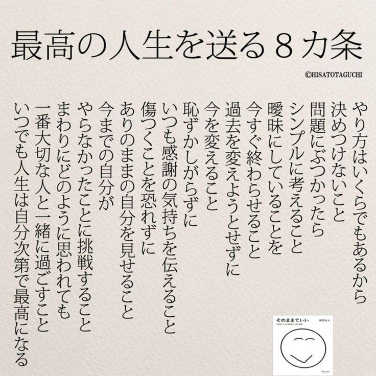 最高の人生を送る8か条 | 女性のホンネ川柳 オフィシャルブログ「キミのままでいい」Powered by Ameba