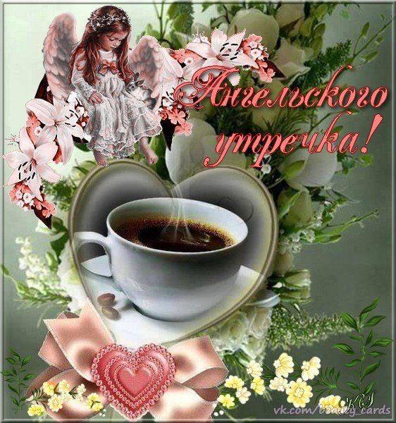 Гифка доброго утра и благословенного дня, открытки днем рождения