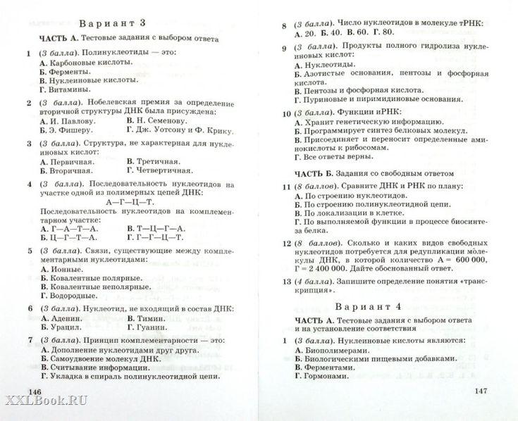 Гдз 5 класс математика латотин чеботаревская