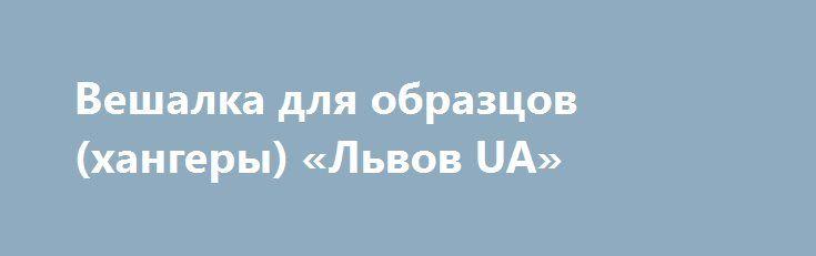Вешалка для образцов (хангеры) «Львов UA» http://www.pogruzimvse.ru/doska239/?adv_id=483  Хангеры, так теперь называют крепления для образцов материалов. Данный вариант вешалок, возможно изготавливать из картона разной толщины, размеры так же произвольные, возможна ламинация, печать производиться в один или несколько цветов, поэтому цены примерные - усредненные.   Цена на пластмассовые крючки-вешалки определяется производителем, в связи с этим будет утверждаться отдельно.   Возможно…