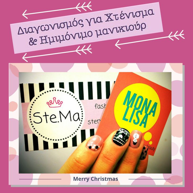 http://stemaworld.com/2014/12/15/christmas-monalisa-giveaway/