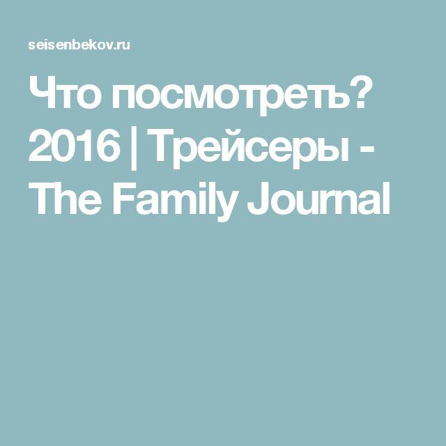 Что посмотреть? 2016 | Трейсеры - The Family Journal