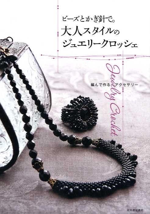 Jewelry Crochet Accessories - Japanese Beading Craft Book.
