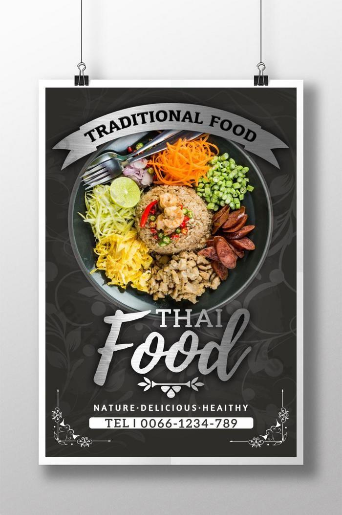 โปสเตอร อาหารไทย แบบ Psd ดาวน โหลดฟร Pikbest แบบ
