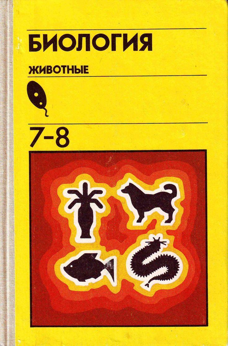 Биология для 7-8 классов 1985