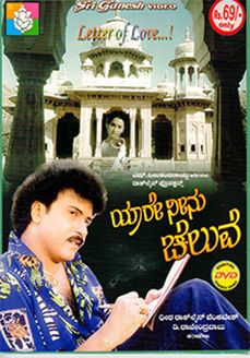 Yaare Neenu Cheluve Kannada Movie Online - V. Ravichandran, Sangita, Heera Rajgopal, Vishnuvardhan, Ramesh Aravind and Jaggesh. Directed by D. Rajendra Babu. Music by Hamsalekha. 1998 [U] w.eng.subs