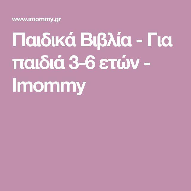 Παιδικά Βιβλία - Για παιδιά 3-6 ετών - Imommy