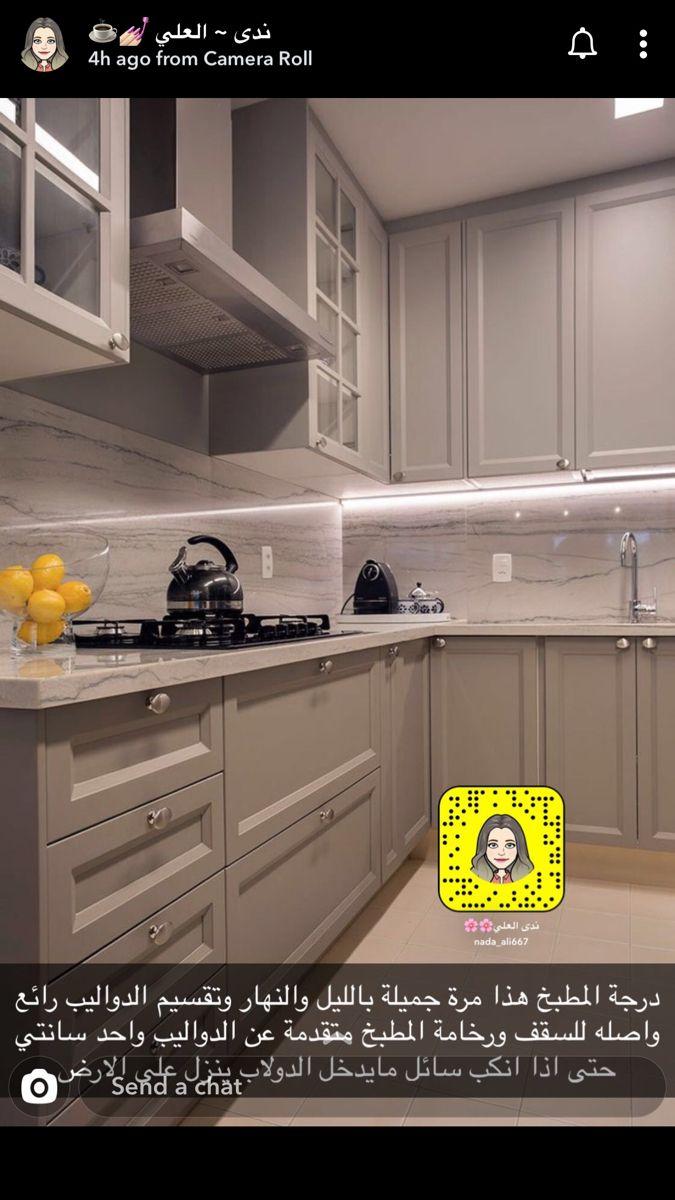 Pin By Rose Store On مكس Kitchen Design Open Kitchen Pantry Design Diy Kitchen Renovation