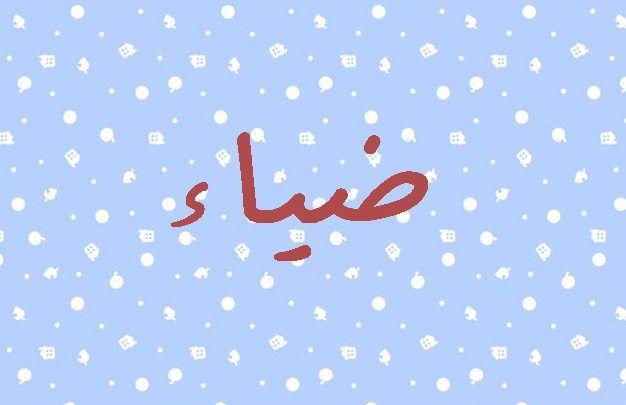 اسماء اولاد تبدأ بحرف الضاد ض ومعانيها 2019 Arabic Calligraphy Art