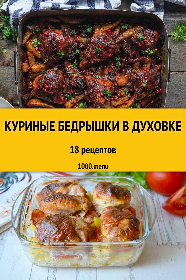 рецепты бедрышек в духовке