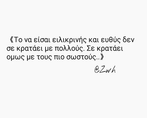 greek quotes and greek εικόνα