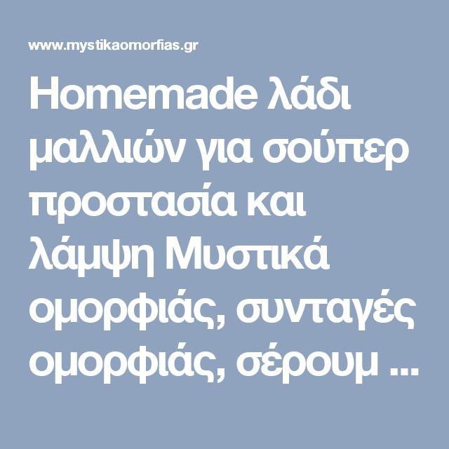 Homemade λάδι μαλλιών για σούπερ προστασία και λάμψη Μυστικά ομορφιάς, συνταγές ομορφιάς, σέρουμ σαλιγκαριού, .ελιξίριο σαλιγκαριού, λάδι στρουθοκαμήλου, μακαντάμια, λάδι μαύρης πεύκης, κολλαγόνο, υαλουρονικό οξύ : www.mystikaomorfias.gr, GoWebShop Platform