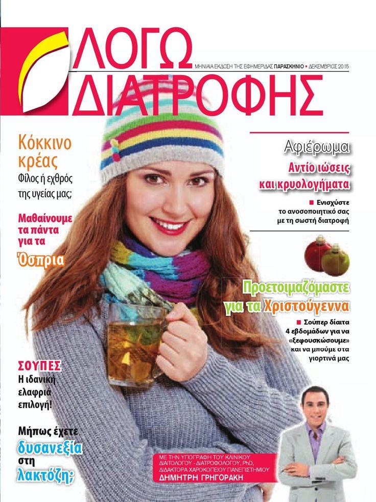 Περιοδικό ΛΟΓΩ ΔΙΑΤΡΟΦΗΣ (με το ΠΑΡΑΣΚΗΝΙΟ)   (ΤΕΥΧΟΣ 6)