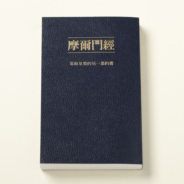 book of mormon chinese pdf
